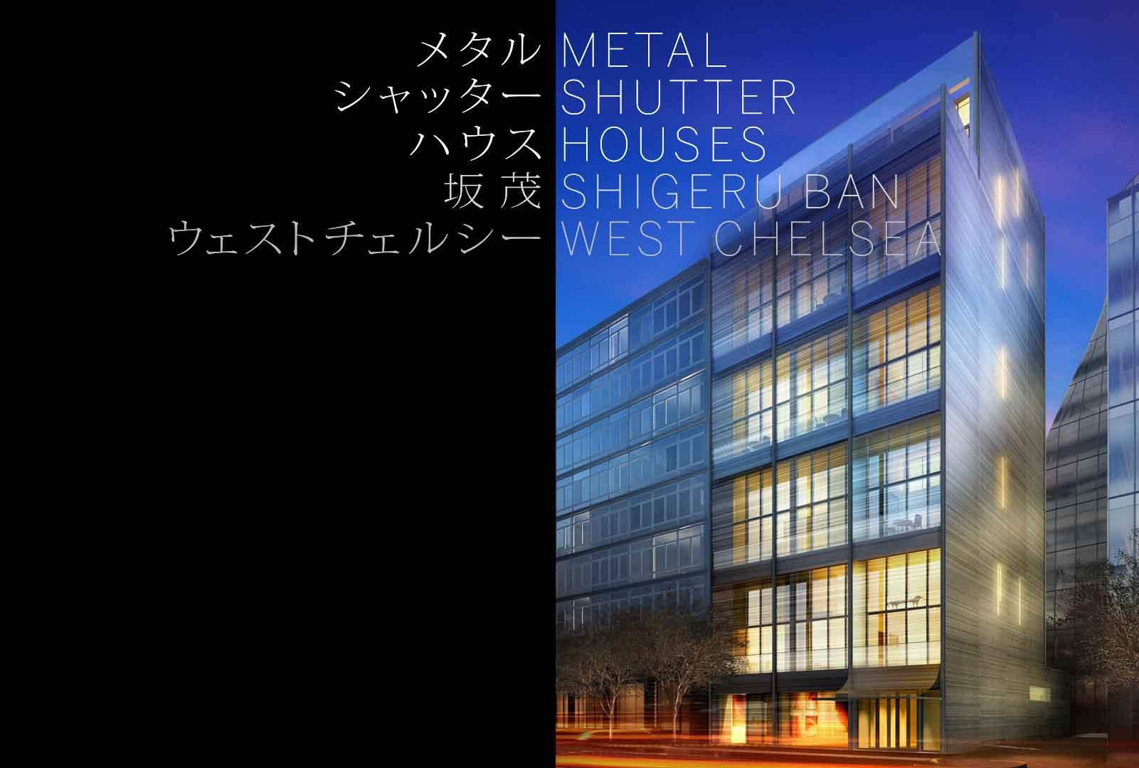 Metal Shutter Houses
